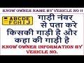 गाड़ी नंबर से पता करे किसकी गाड़ी है और कहा की गाड़ी है II Know Owner Information by vehicle no.