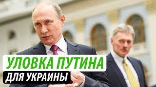 Уловка Путина для Украины