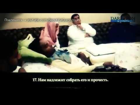 Лечение Кораном Чтение Корана для больногоالعلا من القرآن الكريم قراءة القرآن - [www.MangaScan.Live]