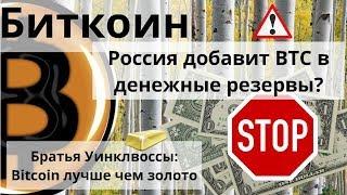 Биткоин. Россия добавит BTC в денежные резервы? Братья Уинклвоссы: Bitcoin лучше чем золото