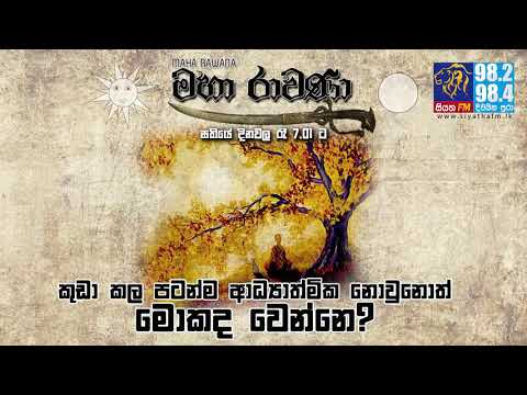 MAHA RAWANA | SIYATHA FM - EPISODE 134