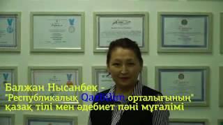 Қазақ тілі / Сөйлем мүшелері