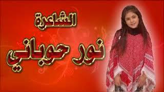 تحميل اغاني قصيدة فلسطيني انا الشاعرة نور حوباني MP3