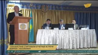 В Казахстане стартовали отчетные встречи акимов с населением