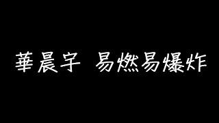 華晨宇 易燃易爆炸 歌詞