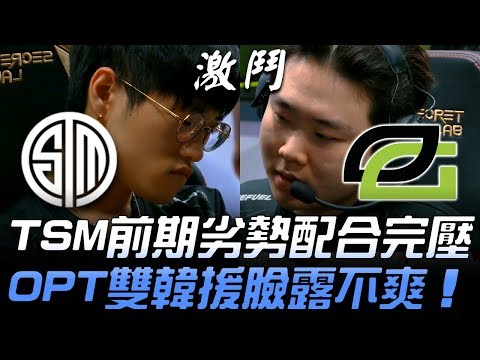 TSM vs OPT TSM前期劣勢配合完壓 OPT雙韓援臉露不爽!