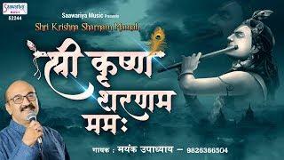 श्री कृष्ण शरणम ममः !