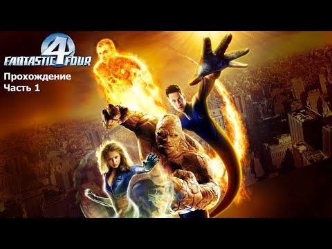 Fantastic Four (Фантастическая четверка) Прохождение Часть 1