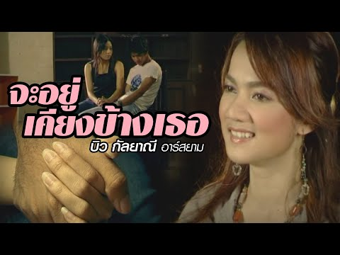 Biw Kanlayanee Rsiam - Ja yoo kheang khaang ther