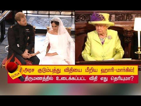 மேகன் மார்கிலுக்கு போடப்பட்டுள்ள கட்டுப்பாடுகள் ! #RoyalWedding