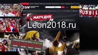 Леон - лучшая букмекерская контора в СНГ