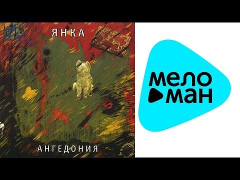 Янка Дягилева  - Ангедония   (Альбом 1989)