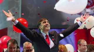 Президент Грузии о Саакашвили: Он реально победил коррупцию | Kholo.pk