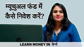 How to Invest in Mutual Funds - Aditi Das | Learn Money in Hindi