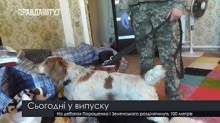 Випуск новин на ПравдаТут за 20.04.19 (06:30)