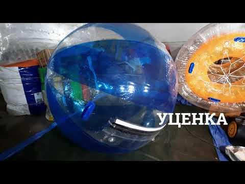 Водный шар уценка