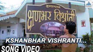 Kshanbhar Vishranti Title Song | Superhit Marathi Songs