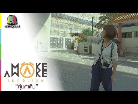 Make Awake คุ้มค่าตื่น   ประเทศฮ่องกง   14 ก.พ. 62 Full HD