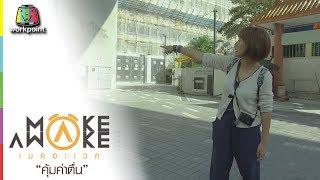 Make Awake คุ้มค่าตื่น | ประเทศฮ่องกง | 14 ก.พ. 62 Full HD