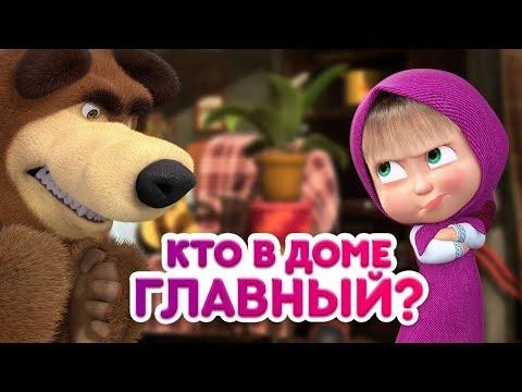 Маша и Медведь - Кто в доме главный 👧⚡🐻