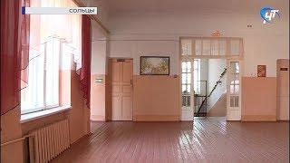 Школу №2 в Сольцах отремонтируют на выделенные Владимиром Путиным средства