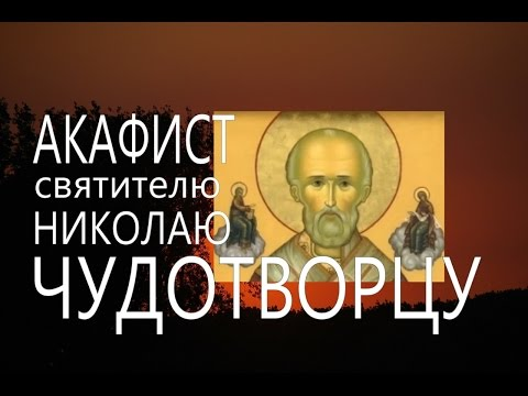 Акафист Святителю Николаю Чудотворцу.