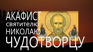 Akathist and prayer to St. Nicholas the Miracle-Worker, audio
