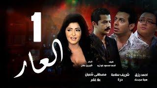 Episode 01 - El 3ar Series   الحلقة الأولى - مسلسل العار تحميل MP3