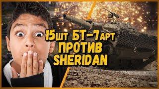 15 ШКОЛЬНИКОВ на БТ-7 арт ПРОТИВ БИЛЛИ на Sheridan | WoT