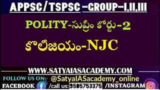 APPSC/TSPSC POLITY- SUPREME COURT