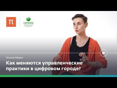 Умная среда — Оксана Мороз