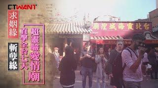 CTWANT 社會傳真》求姻緣斬孽緣 直擊全台七大超靈驗愛情廟