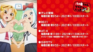TVアニメ「八十亀ちゃんかんさつにっき 3さつめ」PV