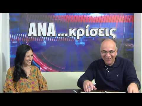 Συνέντευξη Σοφίας Ελευθεριάδου, Δημοτική Συμβουλος Βέροιας