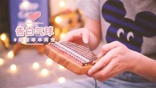 Love Confession(告白氣球) 周杰倫(Jay Chou)(kalimba Cover)