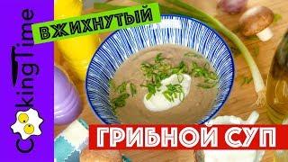 ГРИБНОЙ СУП ПЮРЕ 🔴 очень вкусный ВЖИХНУТЫЙ суп из грибов шампиньонов кремини | простой рецепт