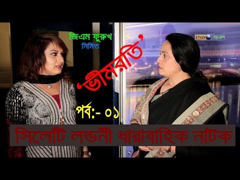 সিলেটি বাংলা লন্ডনী Web Series 'ভীমরতি' | Veemroti | Part 01 | GM Furuk