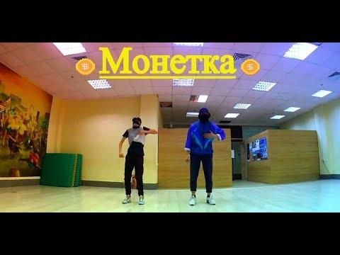 Танец под трек ЛСП - Монетка (Орел Решка)