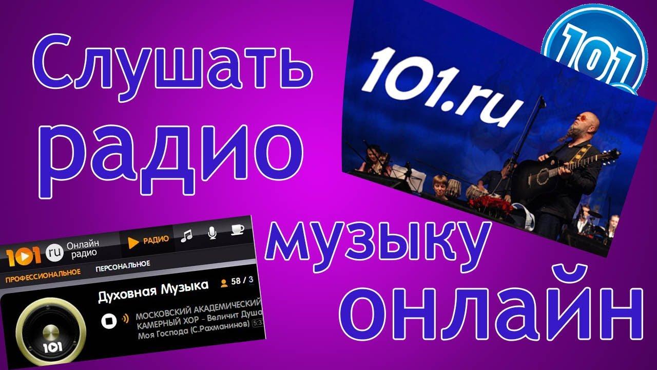 Интернет радио 101.ru слушать онлайн