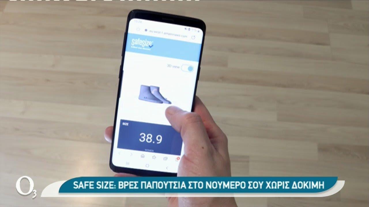 Safe size: Έτσι αγοράζουμε διαδικτυακά το σωστό παπούτσι | 11/03/2021 | ΕΡΤ