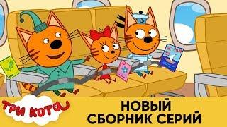 Три Кота | Новый сборник серий | Мультфильмы для детей 🚀😹🐱