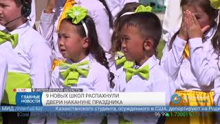 Новости Казахстана. Выпуск от 30.08.2018