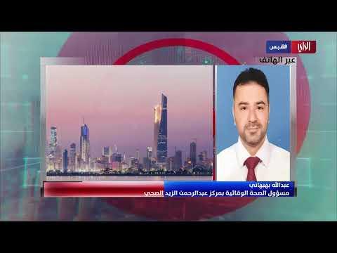 نشرة أخبار الراي القبس 2020 09 14 تقديم عبدالله سالم و دانه الربيش