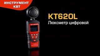 "Digital luxmeter, ""ECOLINE"" series КТ620L"