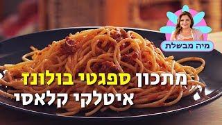 מתכון איטלקי לספגטי בולונז