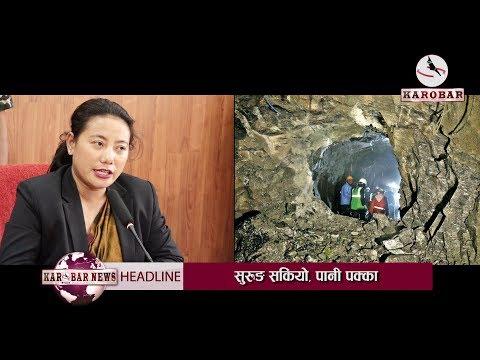 KAROBAR NEWS 2018 04 10 आठ वर्षमा सकियो सुरुङ, मेलम्चीको पानी दशैंमा काठमाडौं (भिडियोसहित)