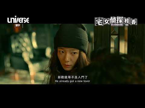宅女偵探桂香電影海報