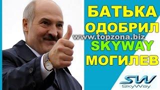 🎥БАТЬКА Лукошенко за SKY WAY в Могилеве! Заработок в интернете. Инвестиции Новый транспорт.