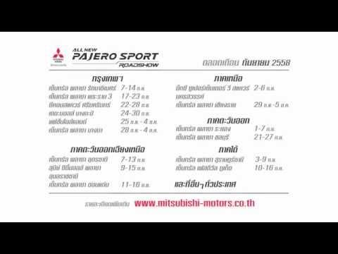 All New Pajero Sport : Event Roadshow in Sep