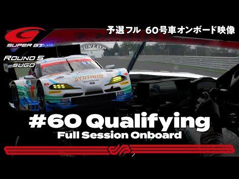 60号車 SYNTIUM LMcorsa GR Supra GTの予選オンボード動画 スーパーGT 第5戦SUGO
